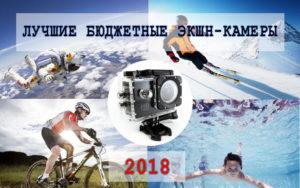 Лучшите экшн-камеры из Китая