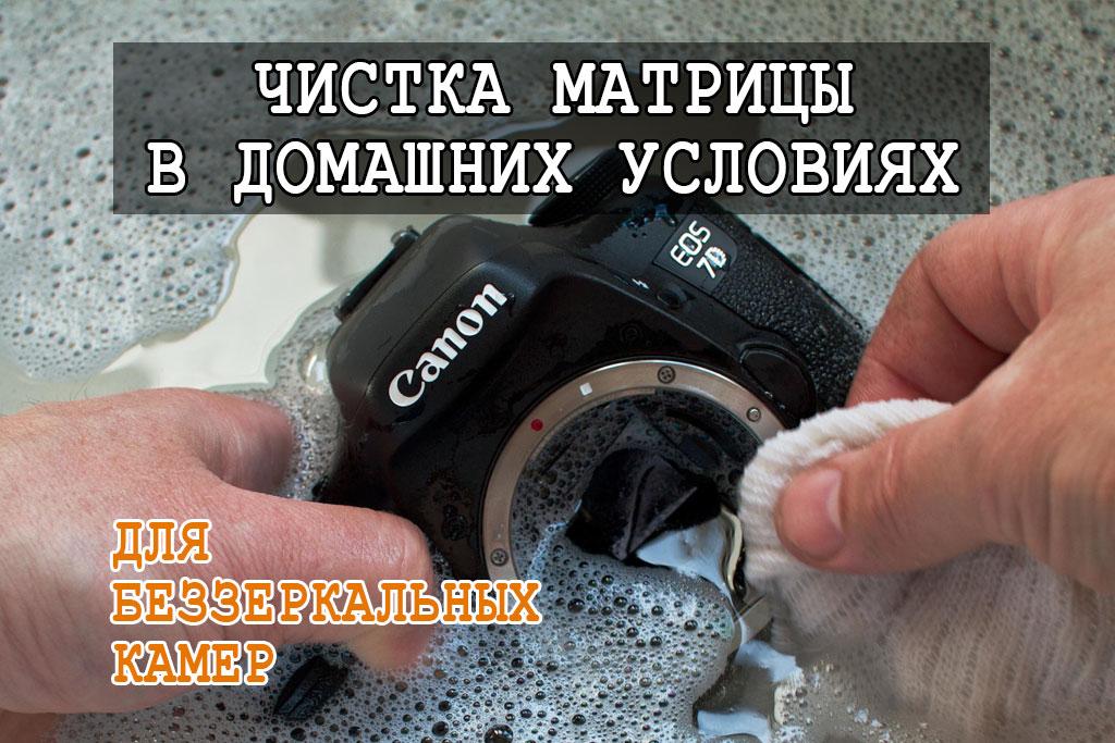 чистка матрицы беззеркального фотоаппарата