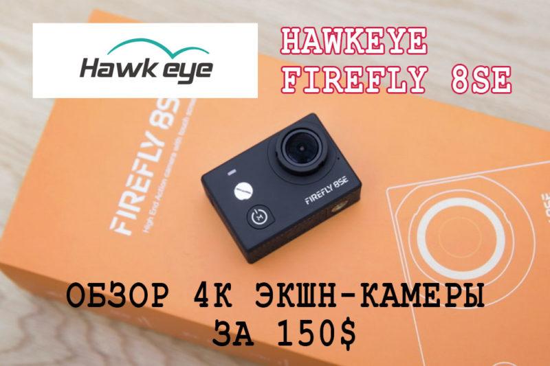 HawkeyeFirefly 8SE