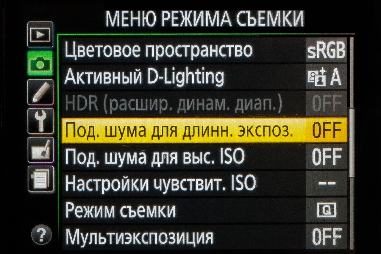Подавление шума при высоких ISO