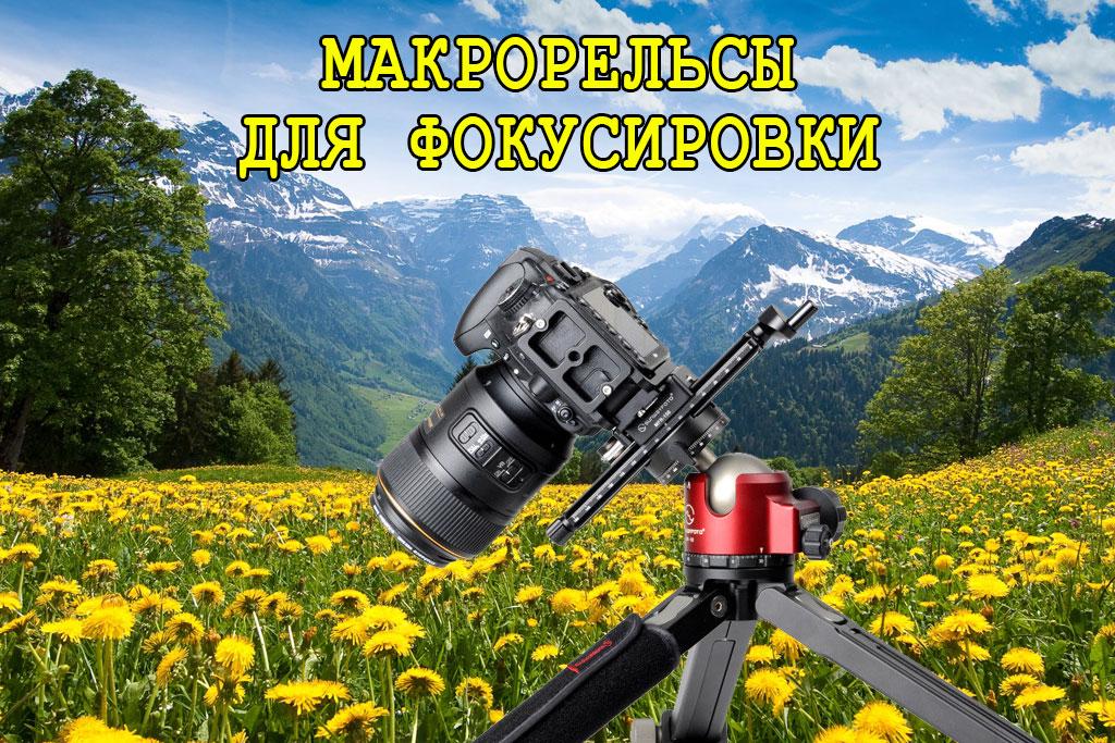 Фокусировочные рельсы для макросъёмки