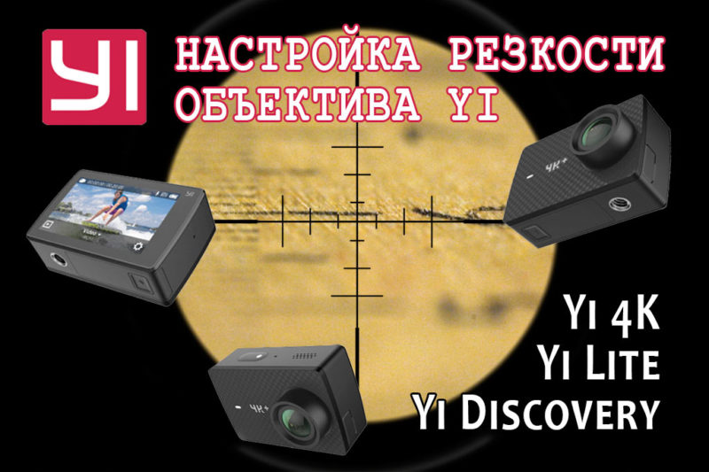 Юстировка объектива Yi