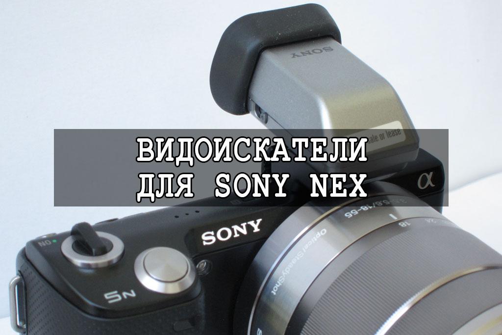 наглазник для Sony Nex