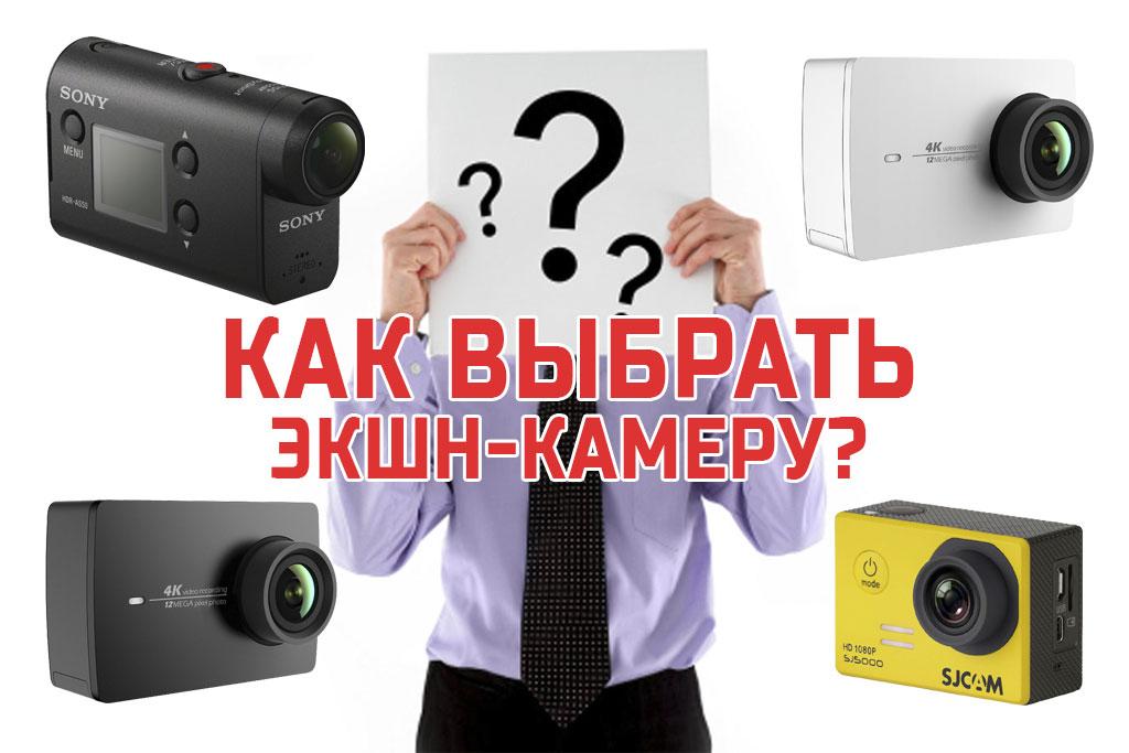 Как выбрать экшн-камеру