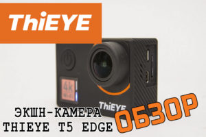 Обзор Thieye T5 Edge
