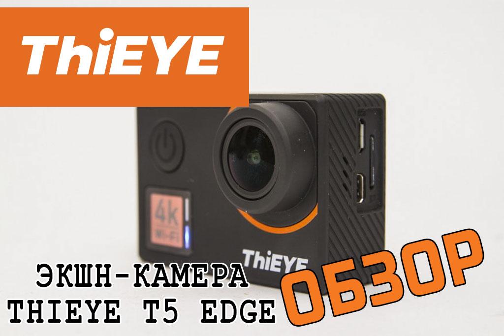 Обзор Thieye T5 Edge