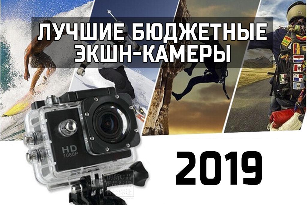 лучшие бюджетные экшн-камеры