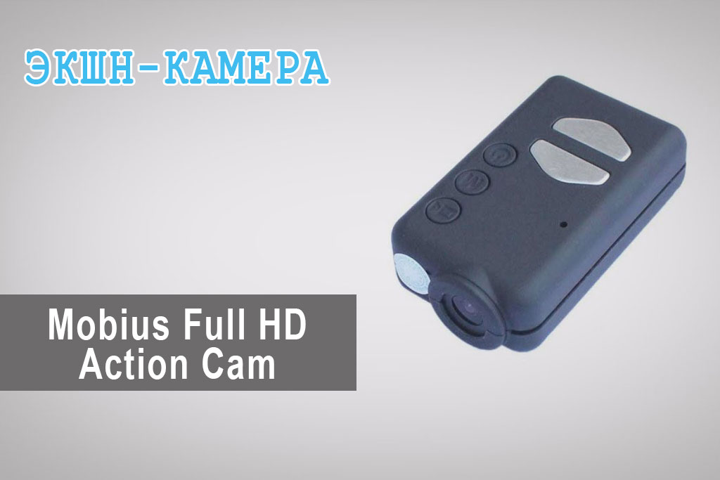 Mobius action cam