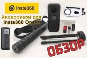 Аксессуары для Insta360 one x