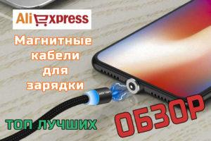 Обзор магнитных зарядок для телефона