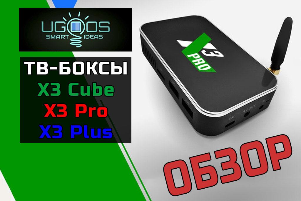 UGOOS X3