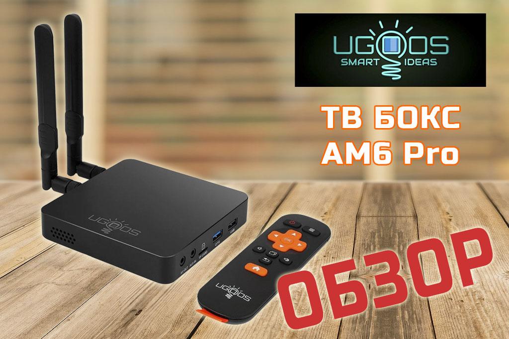 UGOOS AM6 Pro обзор