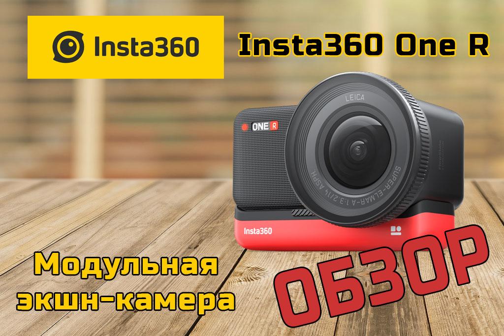 Камера Insta360 One R