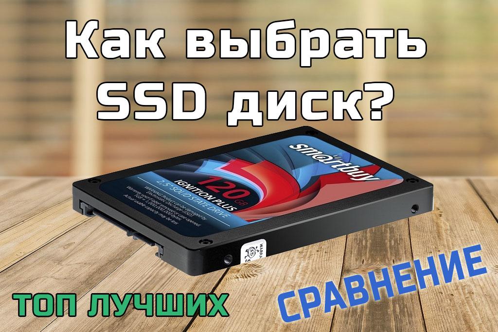 Выбор SSD диск для ноутбука