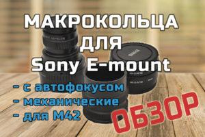 Макрокольца для Sony