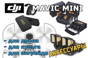 Аксессуары DJI Mavic Mini