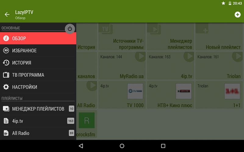 IPTV приложение для тв бокс