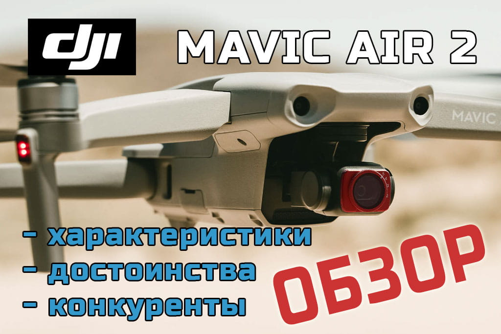 обзор DJI Mavic Air 2