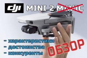 дрон DJI mini 2