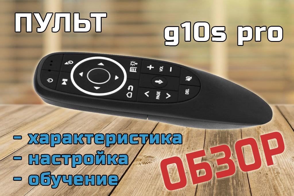 аэромышь g10s pro