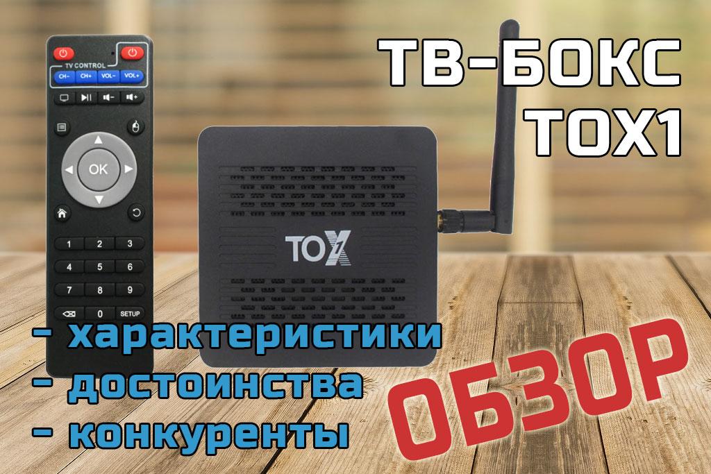 андроид тв приставка tox1