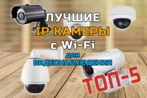 wifi камеры видеонаблюдения для дома