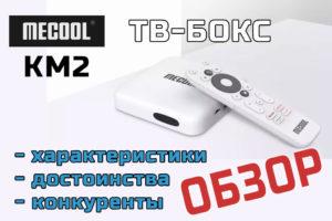 обзор Mecool KM2